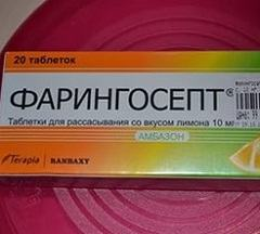 Возможно ли применить Фарингосепт при лактации, беременности