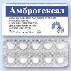 Амброгексал: инструкция, обзор аналогов