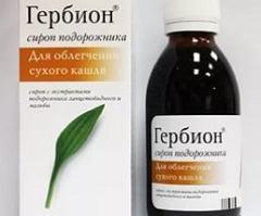 Гербион-Подорожник: использование при бронхиальной астме, аннотация