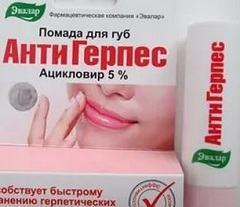 Помада АнтиГерпес: избавит от герпетической инфекции губ