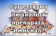 Иммунал описание препарата