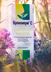 Бронхикум эффективен при сухом кашле. Neboleem-net.ru