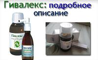 Гивалекс подробное описание лекарства