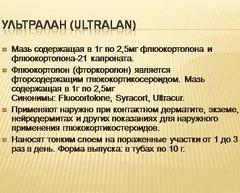 Применяют ли мазь Ультралан во время лактации, беременности