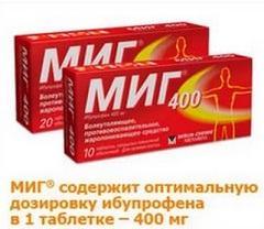 Как проявлялась передозировка таблеток МИГ 400