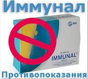 Иммунал эффективен при снижении иммунитета